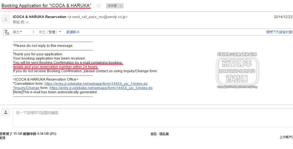 16.ICOCA& HARUKA網路預約步驟