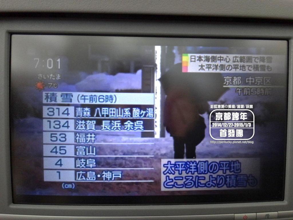 38.京都50年來難得的大雪新聞報導
