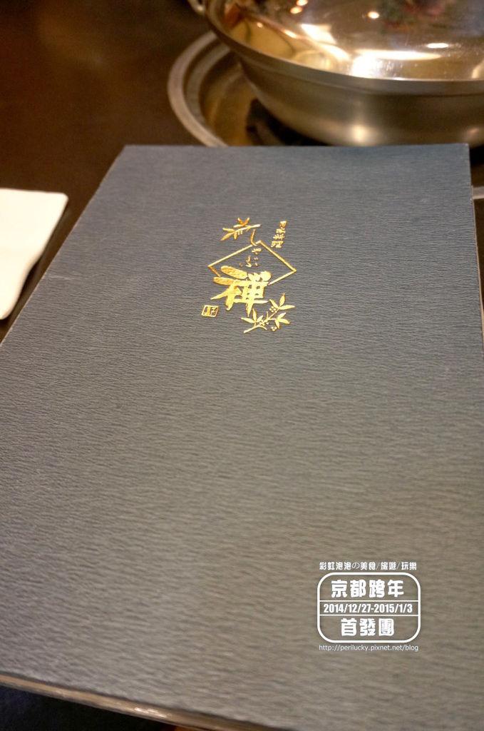 6.Shabuzen-京都四條通MENU