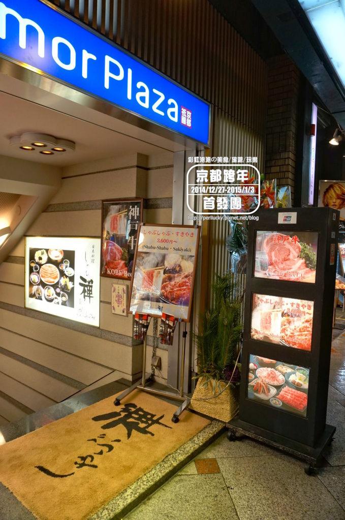 1.Shabuzen-京都四條通