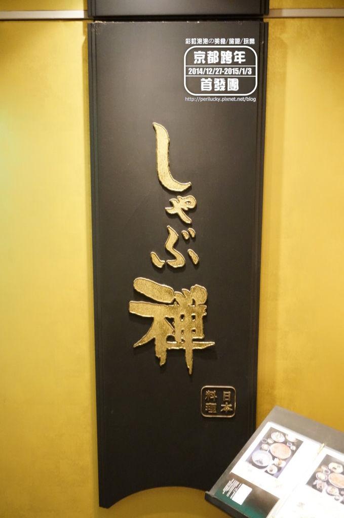 2.Shabuzen-京都四條通