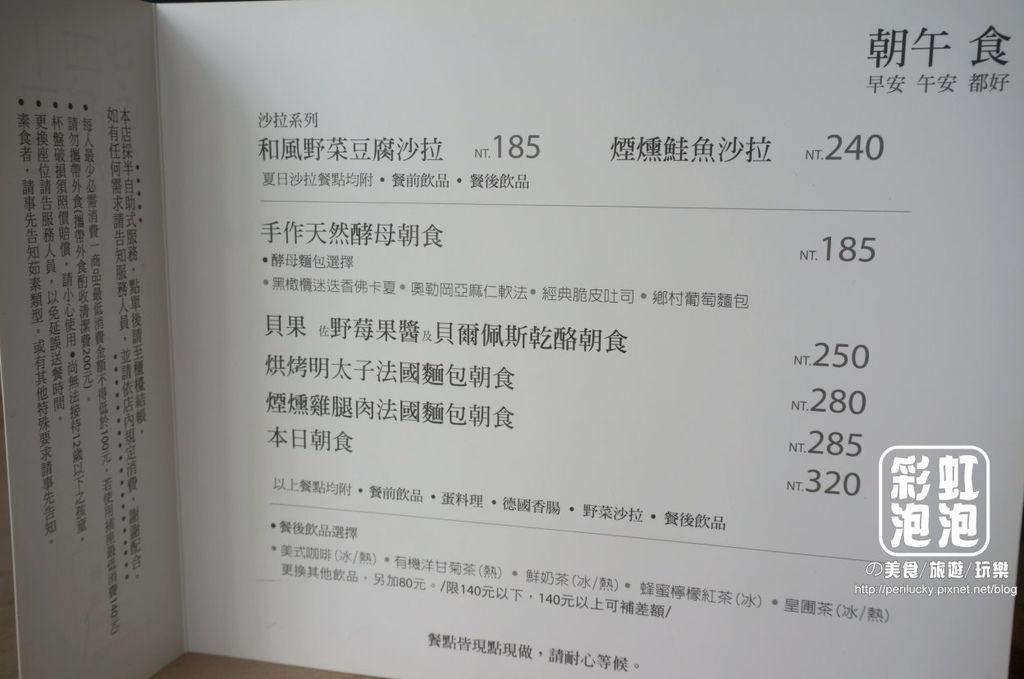 9.目覺三店-朝午食菜單
