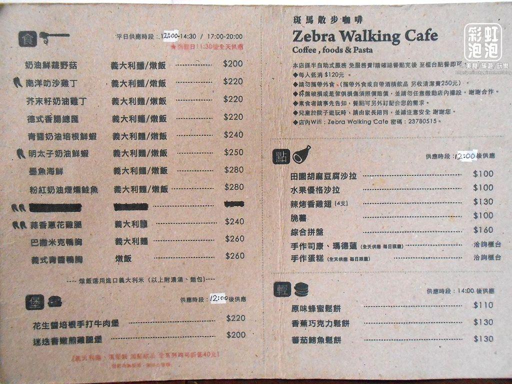 14.斑馬散步咖啡-菜單MENU