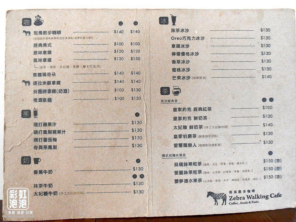 15.斑馬散步咖啡-菜單MENU