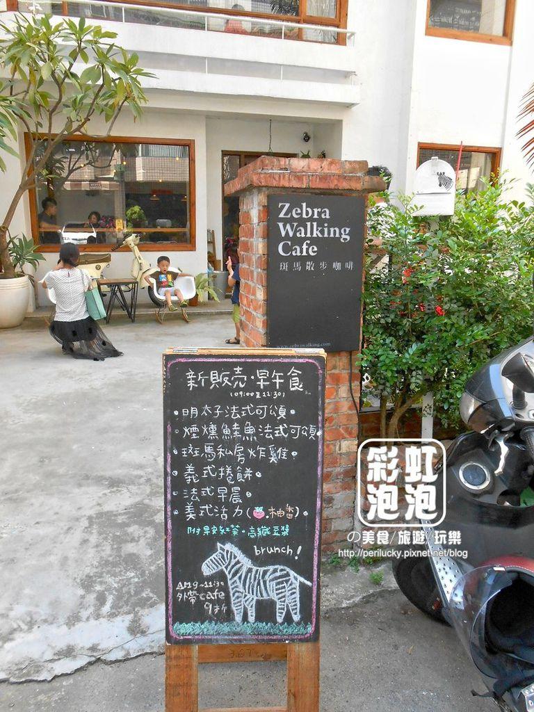 3.斑馬散步咖啡-外觀