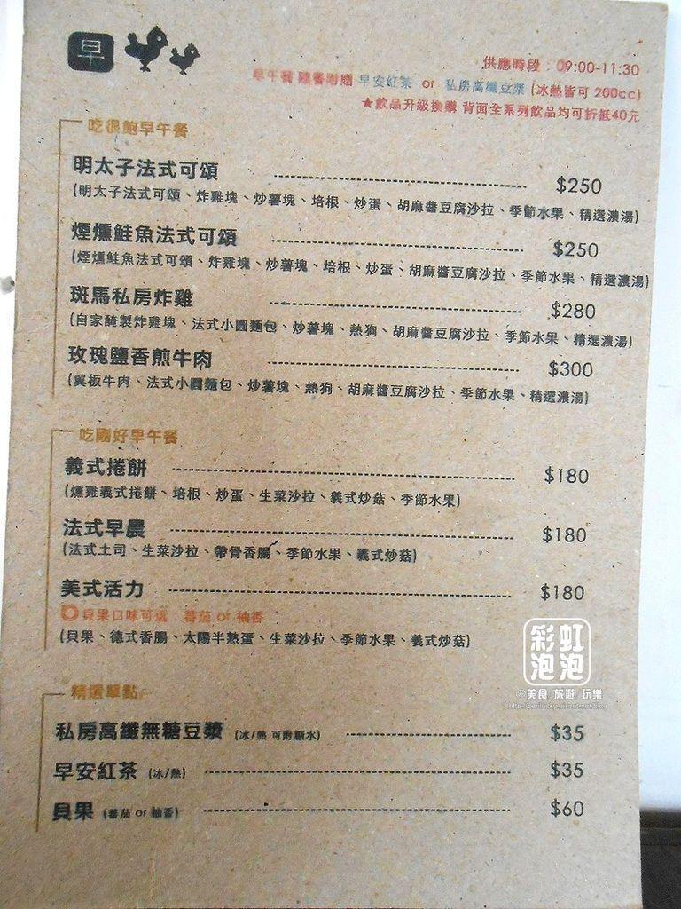 13.斑馬散步咖啡-菜單MENU
