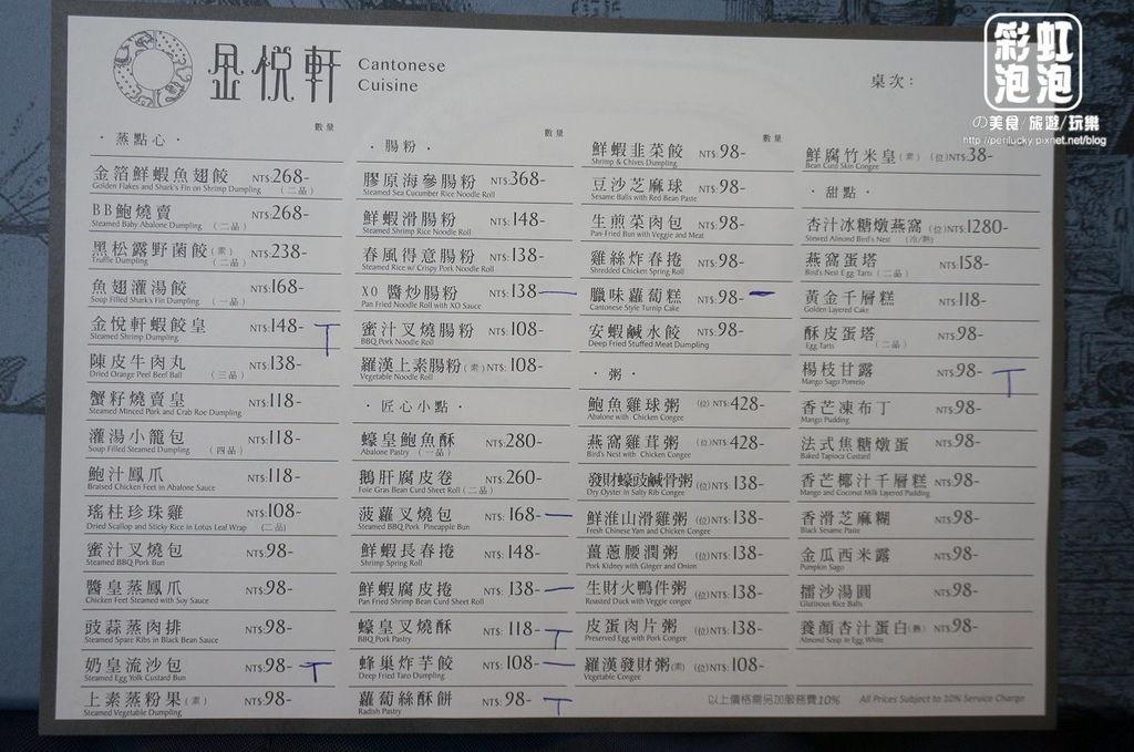 5.金悅軒-港式飲茶菜單