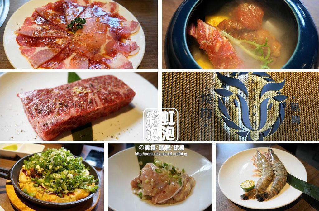1.燒肉風間