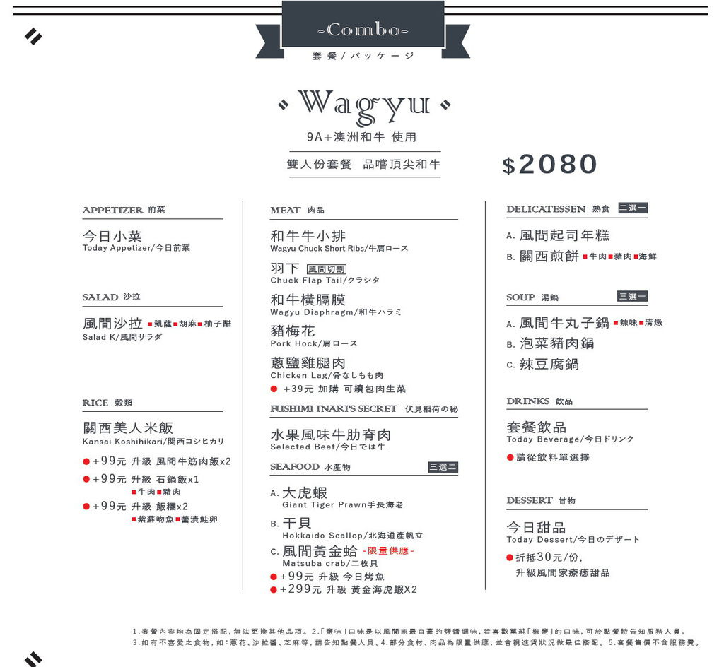4.燒肉風間菜單menu