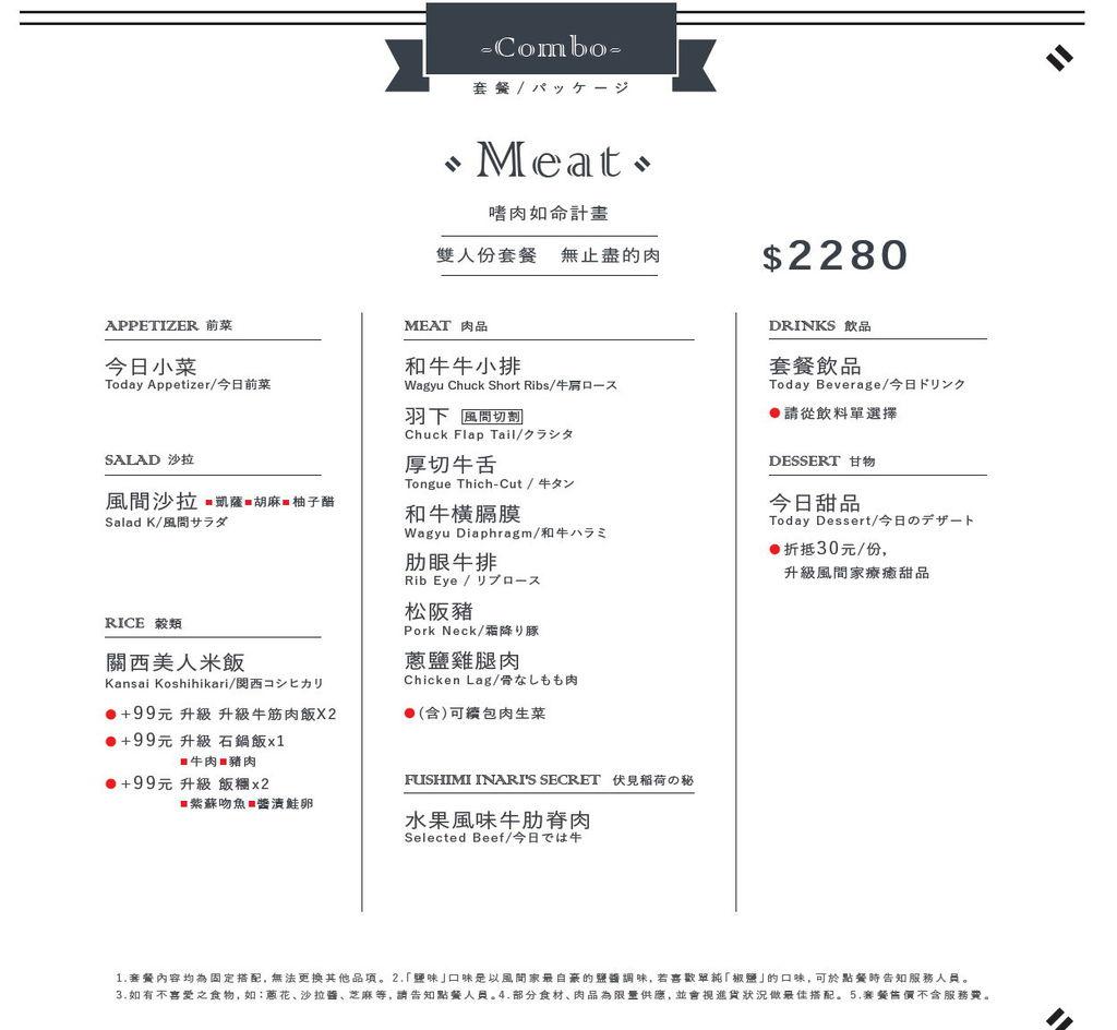 5.燒肉風間菜單menu