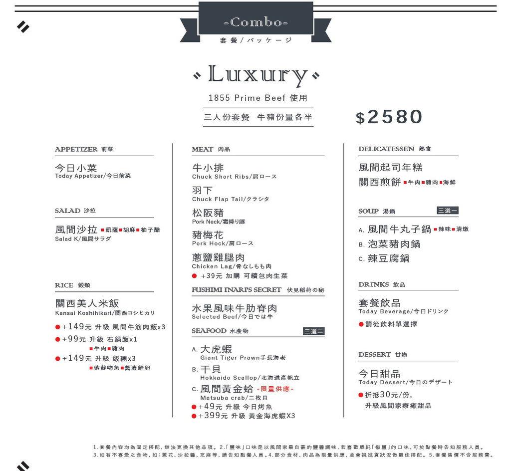 6.燒肉風間菜單menu