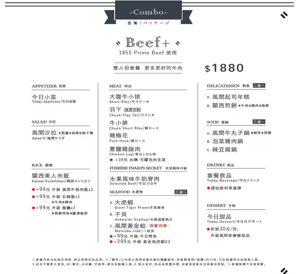 3.燒肉風間菜單menu