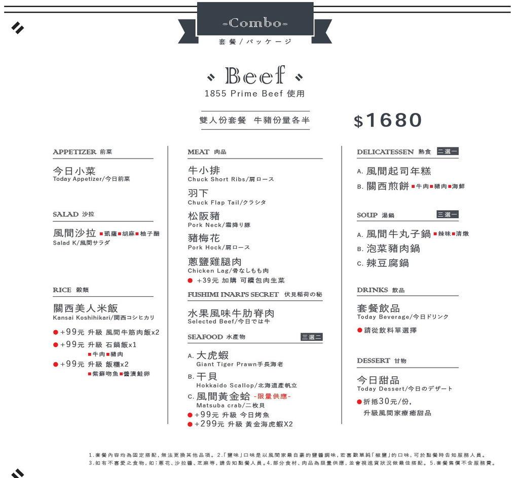 2.燒肉風間菜單menu