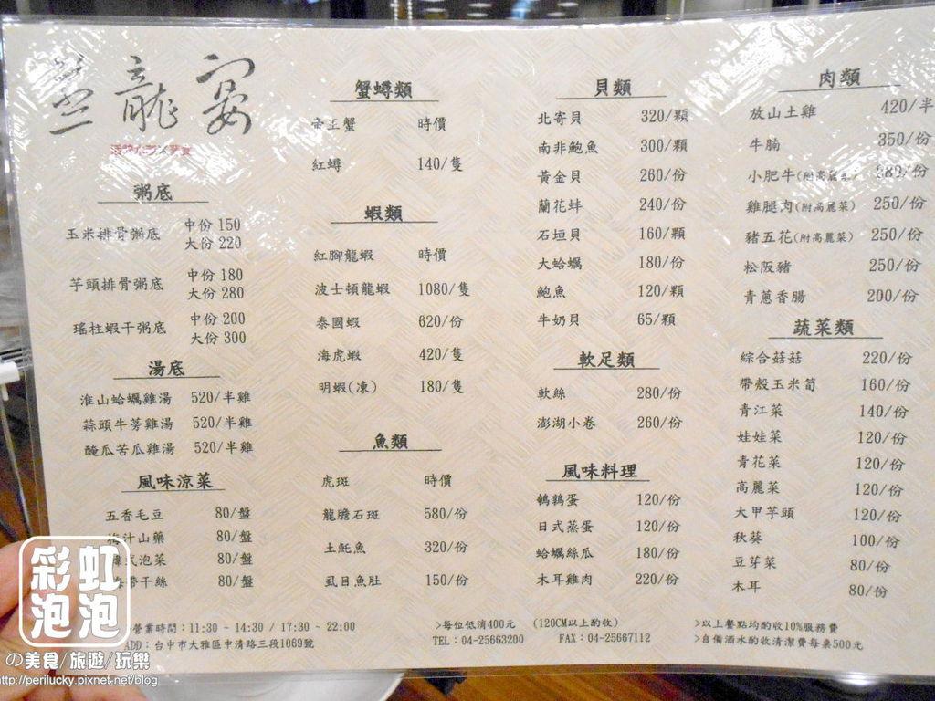 6.蒸籠宴-菜單(單點).jpg