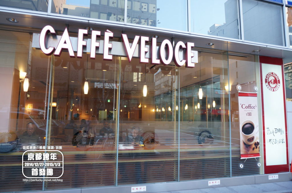 1.CAFFE VELOCE-外觀.JPG