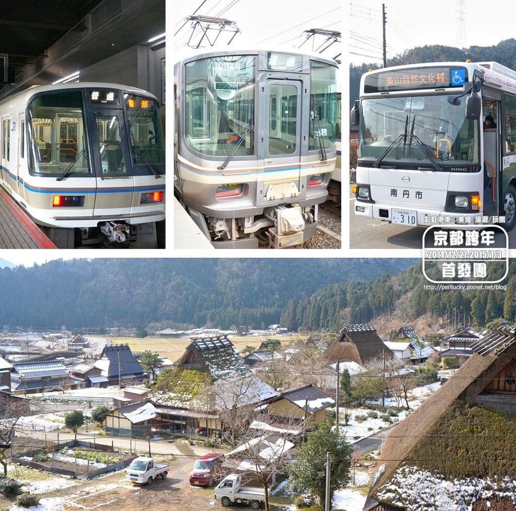 9.京都美山町-交通方式.jpg