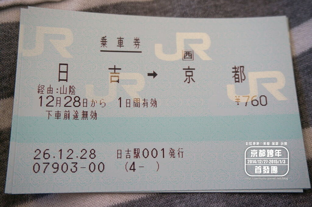 98.JR園部往京都車票.jpg