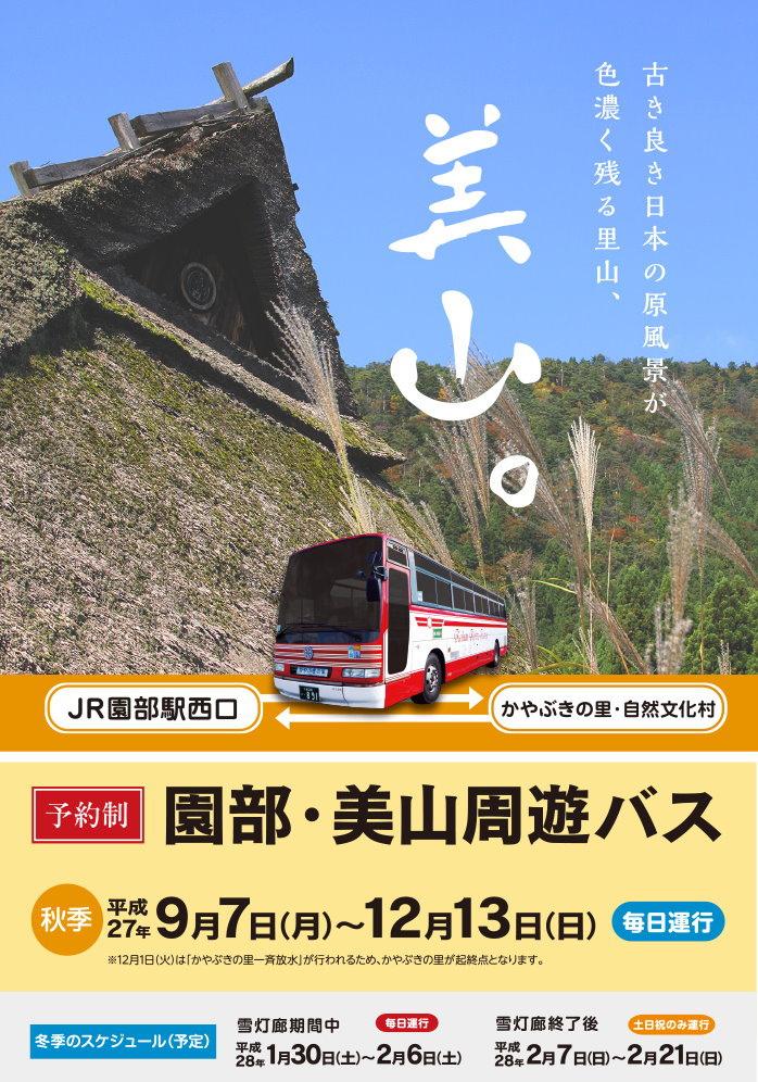 100.園部、美山周遊巴士.jpg