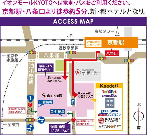 103.京都AEON MALL交通方式.jpg