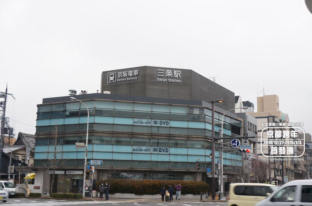 11.京阪電車三條站.jpg