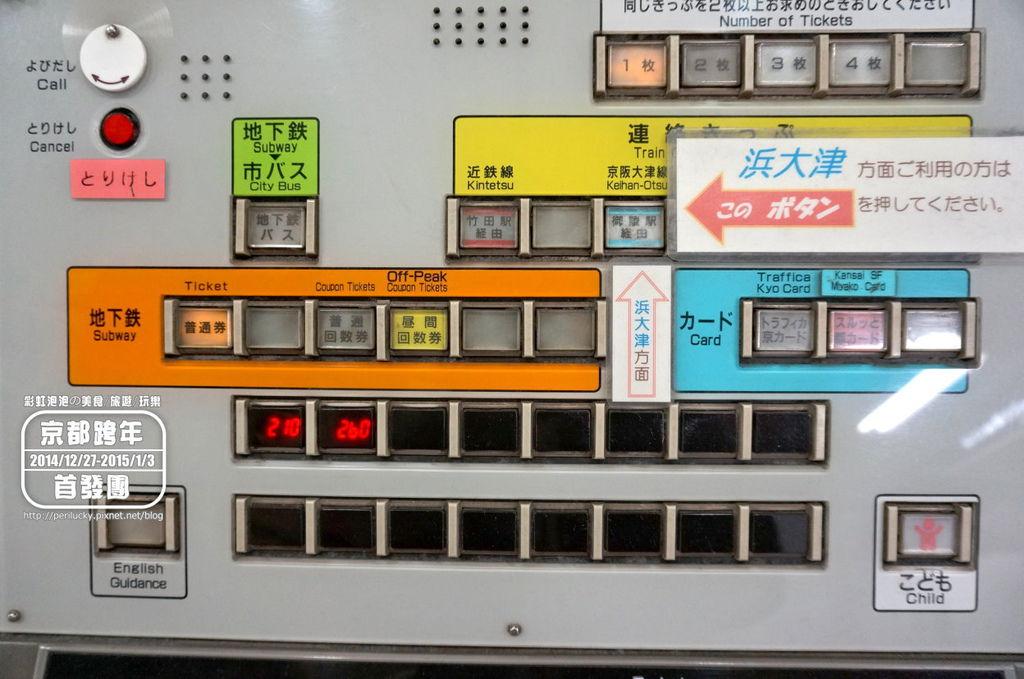 16.地下鐵東西線購票機.jpg