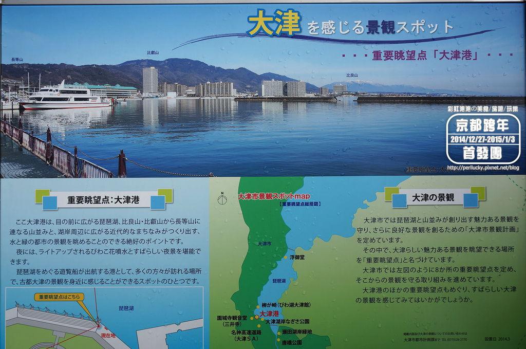36.京阪電車-大津港.JPG