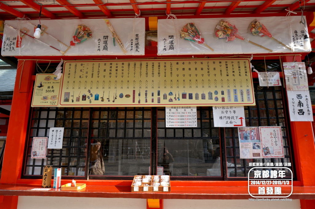 119.近江神宮-神符授予所.JPG