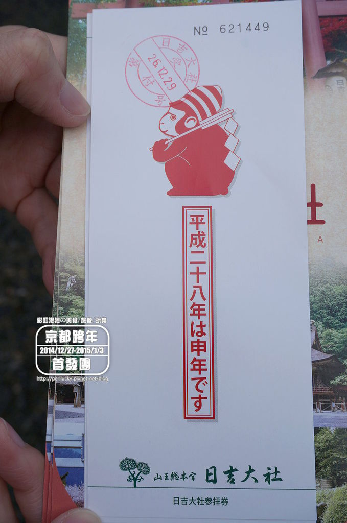 137.日吉大社-參拜券.jpg