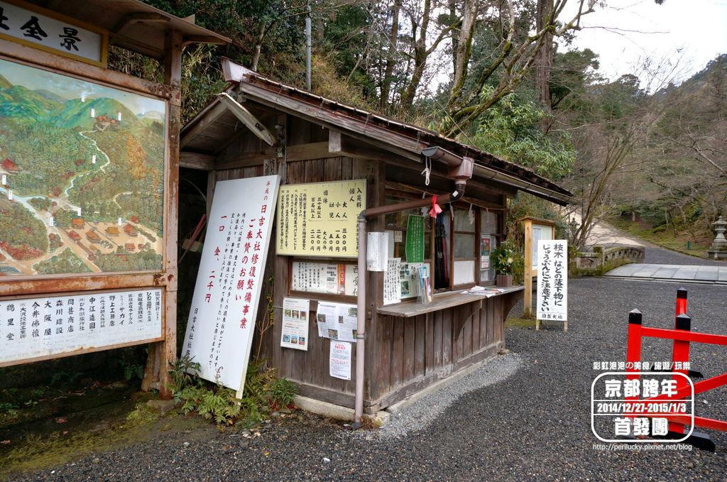 135.日吉大社-受付.jpg