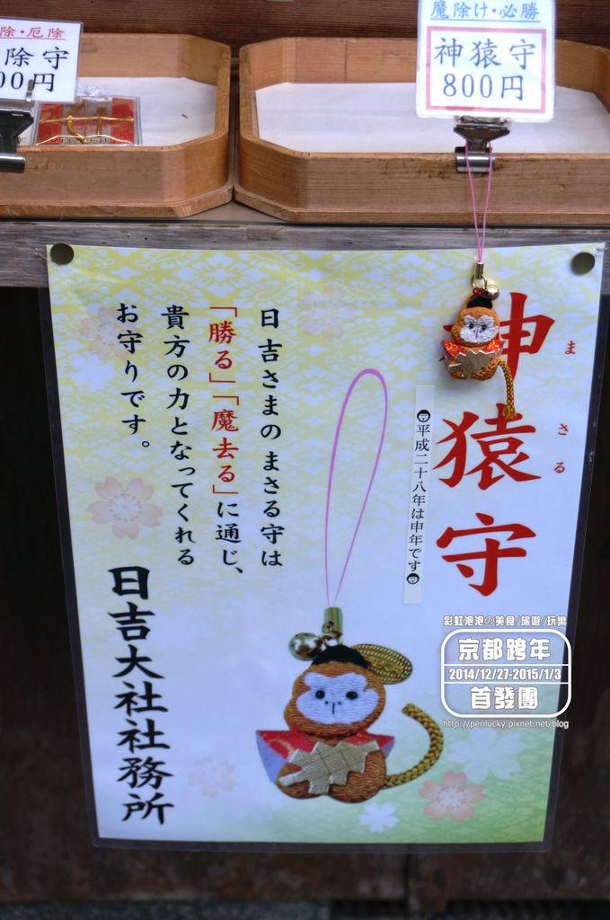 153.日吉大社-神猿守.jpg