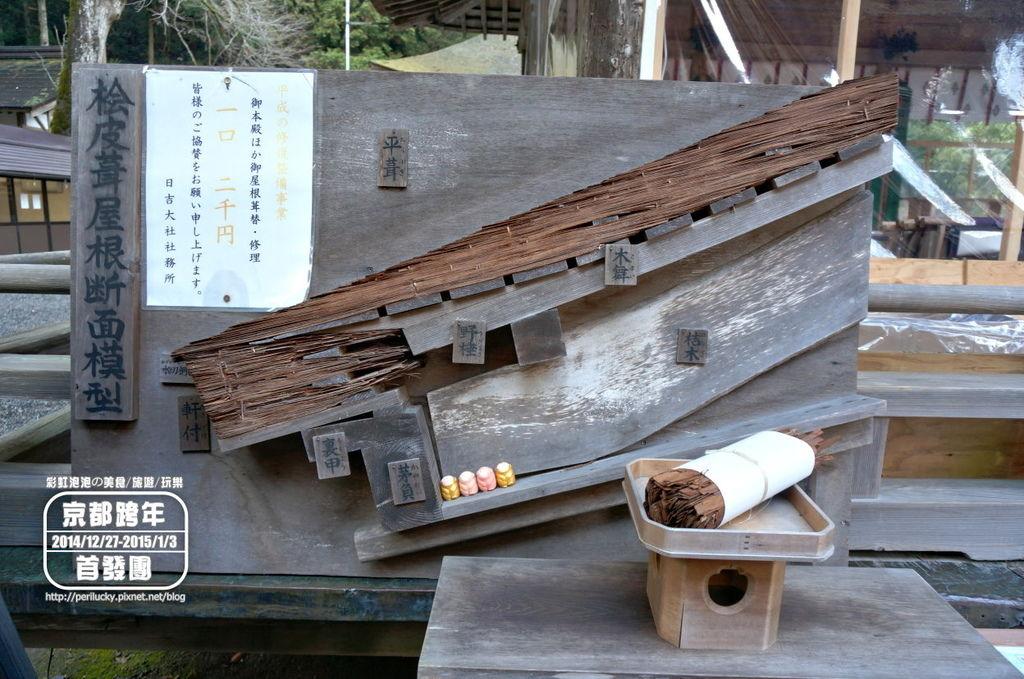 157.日吉大社-西本宮本殿屋頂修理模型.jpg