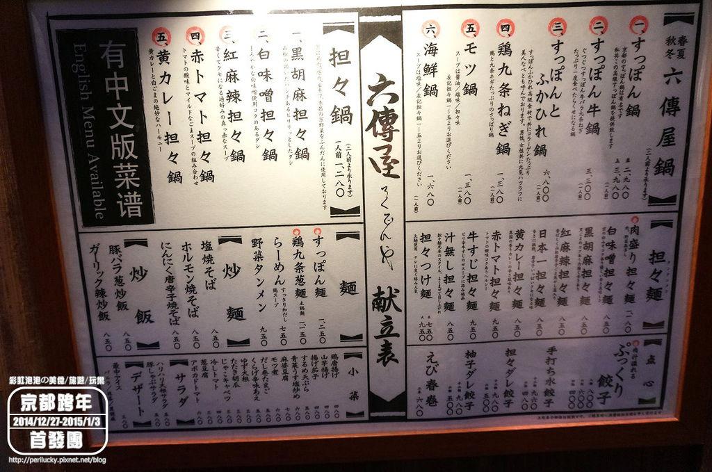 185.京都先斗町六傳屋-菜單.jpg