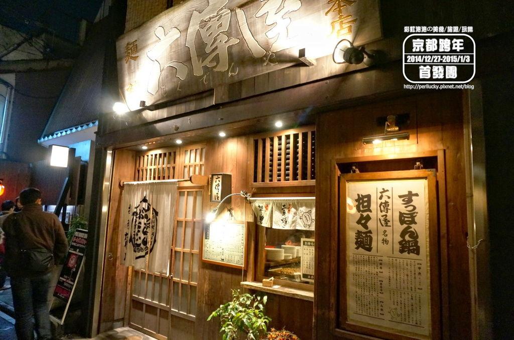 183.京都先斗町六傳屋-外觀.jpg