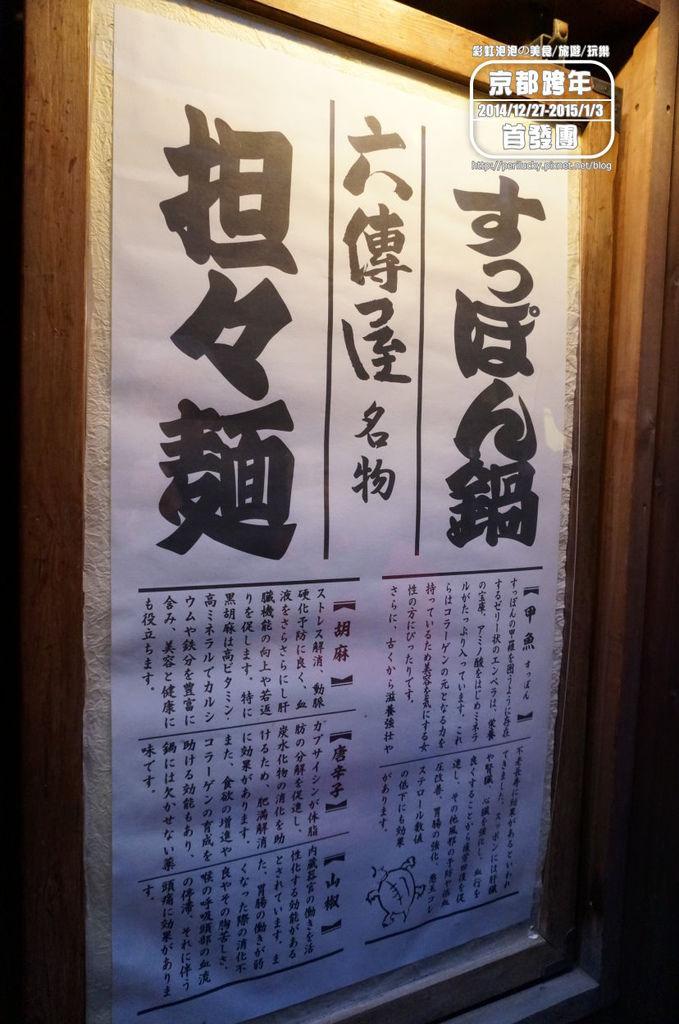 184.京都先斗町六傳屋-招牌料理.jpg