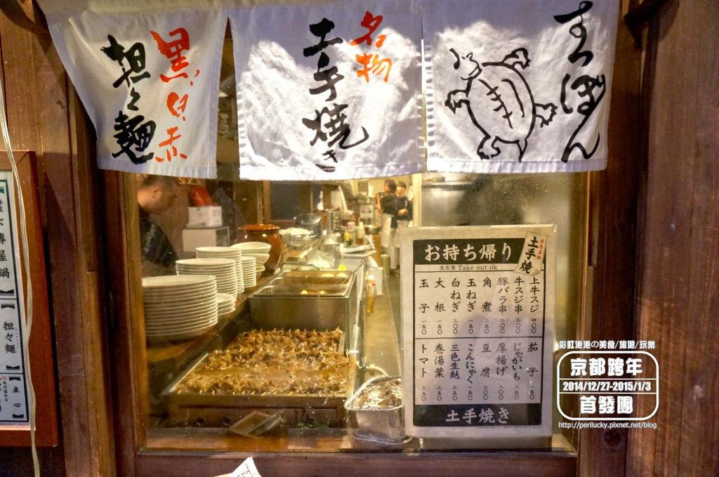 186.京都先斗町六傳屋-名物土手燒.jpg