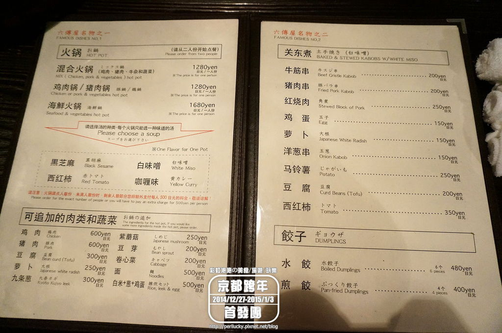 194.京都先斗町六傳屋中文菜單-3.jpg
