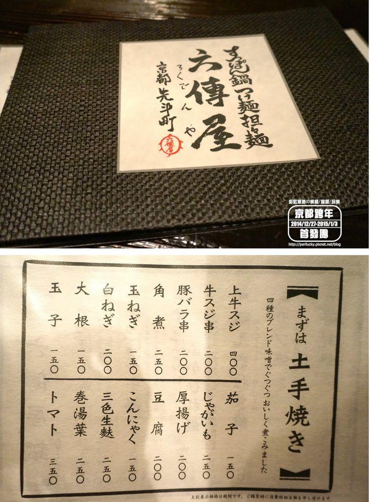 191.京都先斗町六傳屋日文菜單-1.jpg