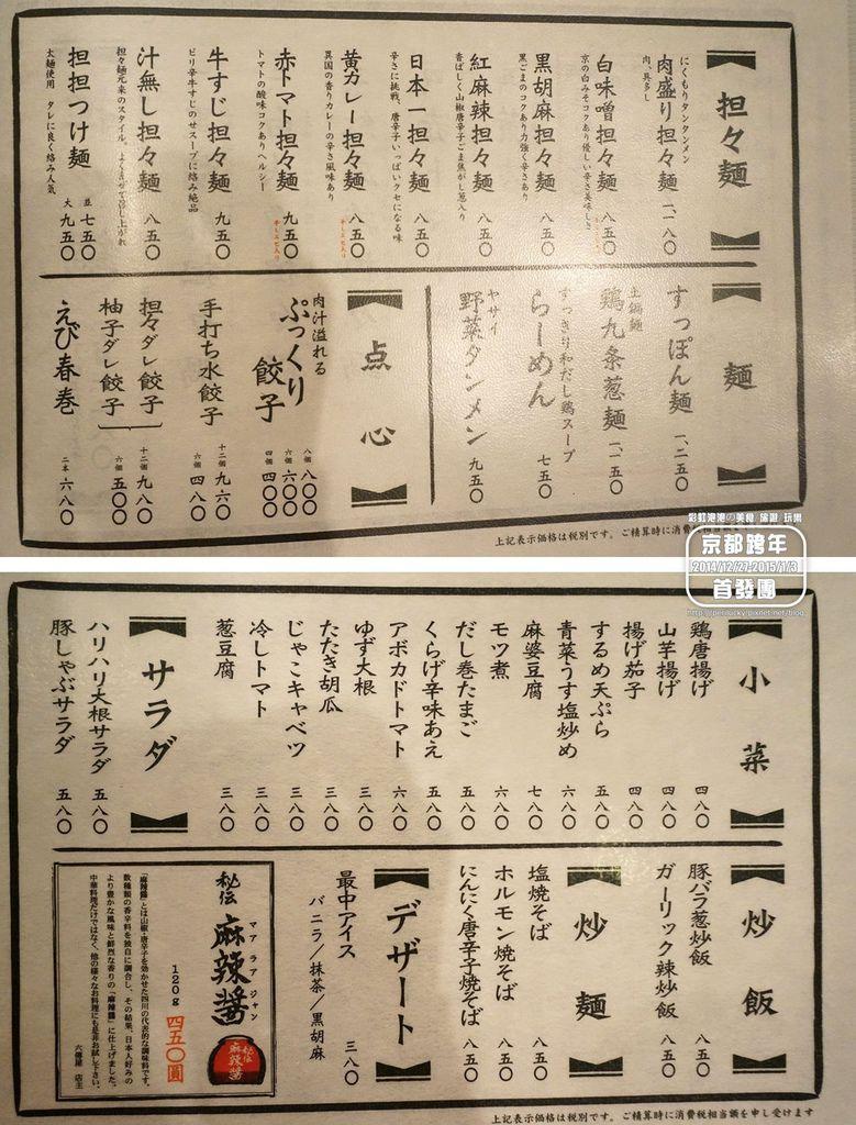 193.京都先斗町六傳屋日文菜單-3.jpg