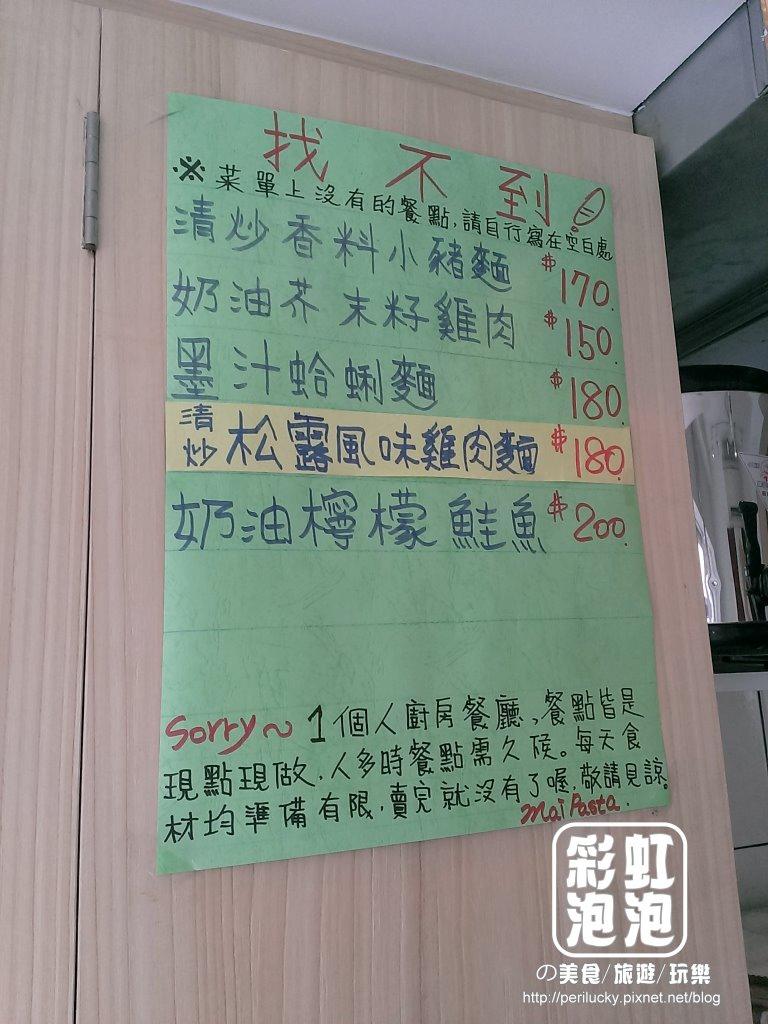 6.麥Mia Pasta 義大利麵坊-菜單MENU.jpg