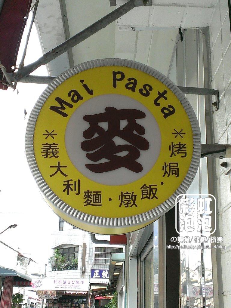 3.麥Mia Pasta 義大利麵坊-招牌.jpg