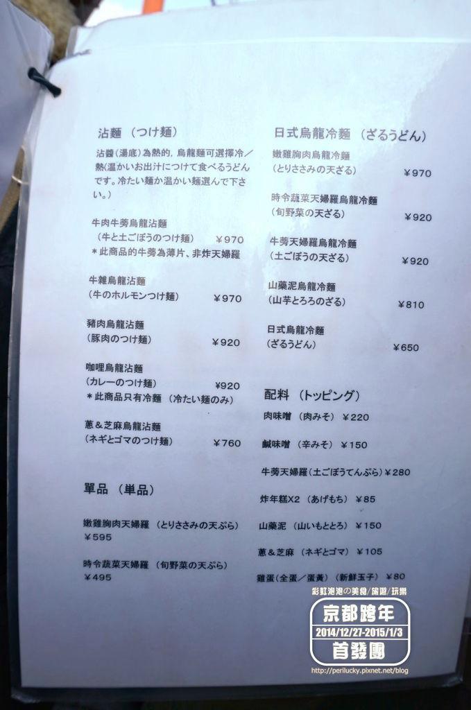 37.三元麵藏-菜單MENU沾麵、烏龍冷麵.jpg