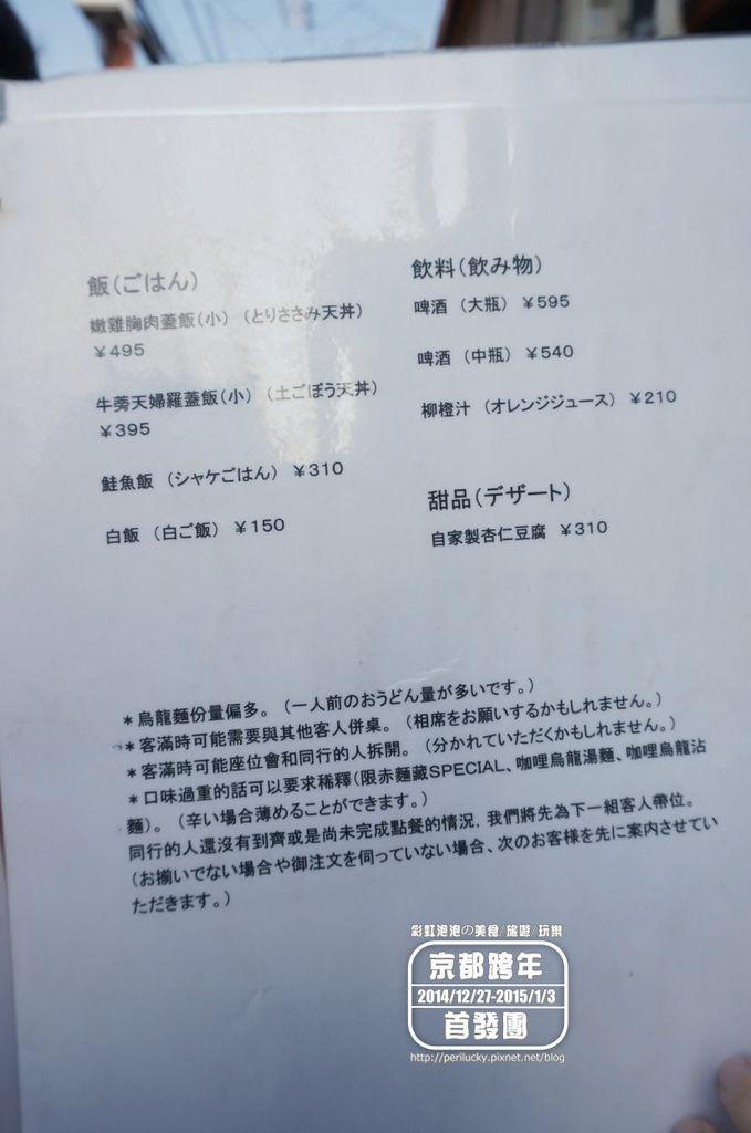 38.三元麵藏-菜單MENU飯、飲料.jpg