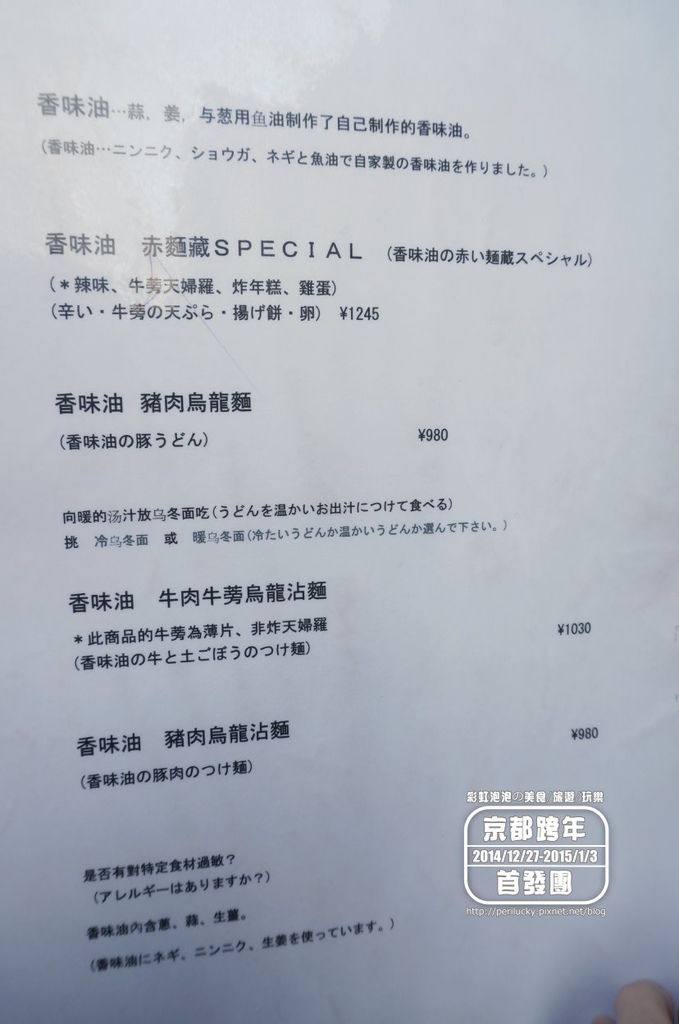 39.三元麵藏-菜單MENU香味油系列烏龍麵.jpg