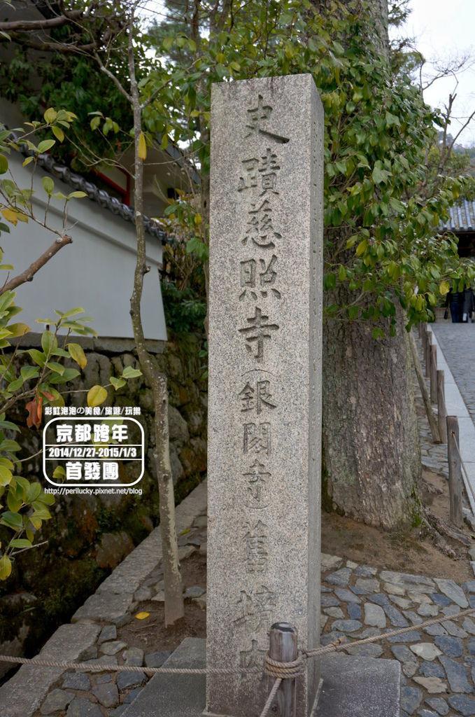 76.銀閣寺-總門.jpg