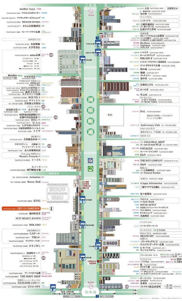 河原町逛街地圖.jpg