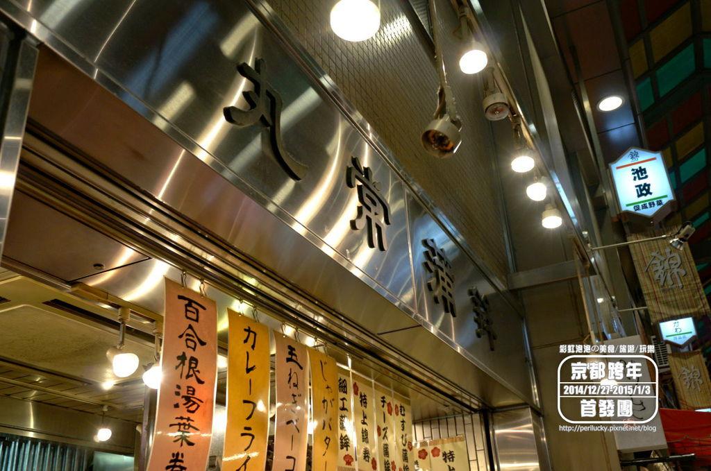 137.錦市場-丸常蒲鉾.jpg