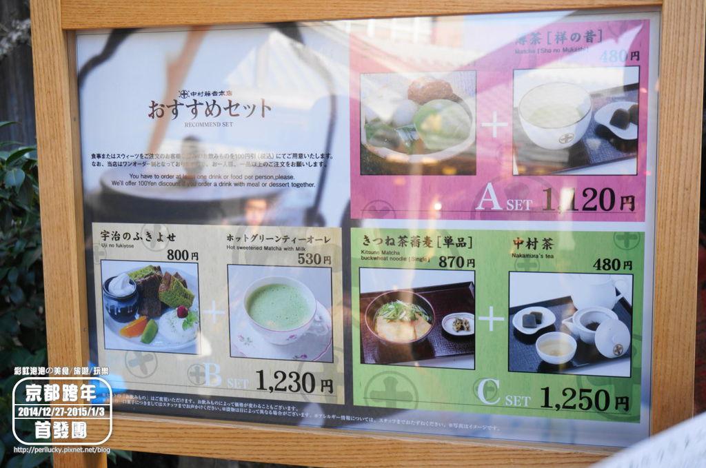 26.中村藤吉本店-套餐MENU菜單.jpg
