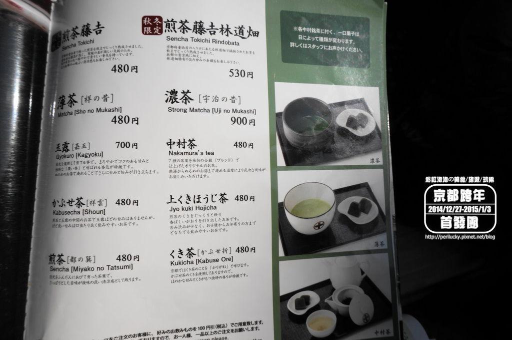 28.中村藤吉本店-單點MENU菜單.jpg