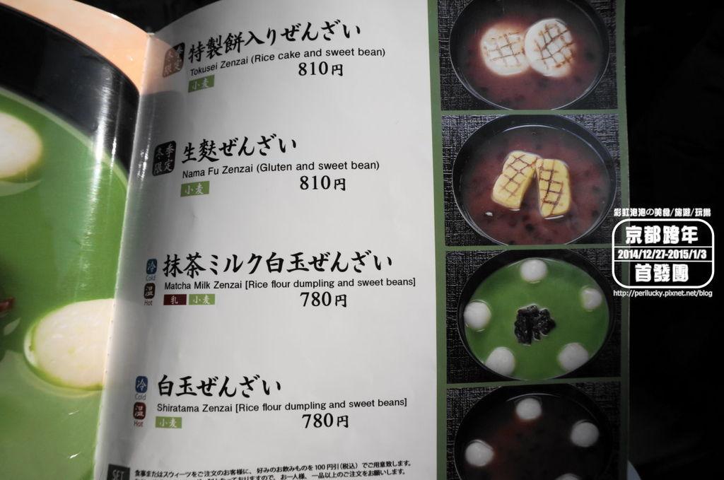 27.中村藤吉本店-單點MENU菜單.jpg