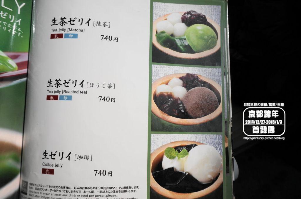 29.中村藤吉本店-單點MENU菜單.jpg